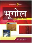 Bhugol Civil Seva Mukhya Pariksha Ke Liye