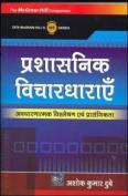 Prashashanik Vichar Dharayein