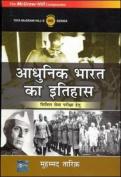 Audhinik Bharat Ka Itihaas