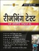 REASONING TEST (Hindi)