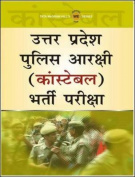 Uttar Pradesh Police Aarakhi (Constable) Bharti Pariksha