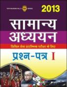 Samanya Adhyayan Paper - I 2013