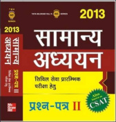 Samanya Adhyayan Papaer II 2013