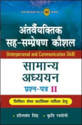 Interpersonal Skills (Hindi)