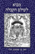 Introduction to the World of Kabbalah - [HEB]