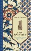 Paoon Dob-Bep Iinncon, Cbr3b C Beyhoctbio [RUS]