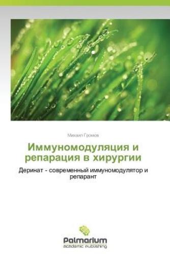 Immunomodulyatsiya I Reparatsiya V Khirurgii [RUS] by Gromov Mikhail.