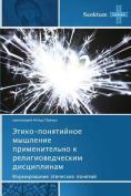 Etiko-Ponyatiynoe Myshlenie Primenitel'no K Religiovedcheskim Distsiplinam [RUS]
