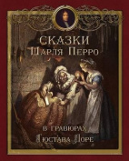 Skazki Perro - Fairy Tales [RUS]