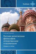 Russkaya Religioznaya Filosofiya [RUS]