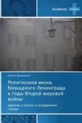Religioznaya Zhizn' Blokadnogo Leningrada V Gody Vtoroy Mirovoy Voyny