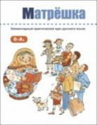 Matryoshka [RUS]