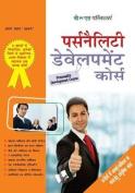 Personality Development Course [HIN]