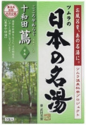 Nihon No Meito Towada Hot Springs Spa Bath Salts - Five 30g Packets, 150g total