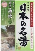 Nihon No Meito Mimasakayubara Hot Springs Spa Bath Salts - Five 30g Packets, 150g total