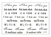 Temporary Tattoo Waterproof Female Models Black and White Letters of the Alphabet Totem Tattoo Stickers