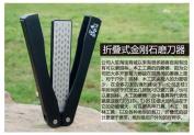Whetstone Folding Type Diamond Knife Sharpener Super Fine Diamond Millstone Universal Whetstone,sharpening ,.whetstone