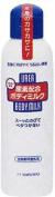 Shiseido FT | Body Care | Urea Body Milk 150ml