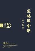 DAO de Jing [CHI]