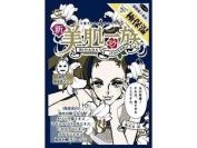 Bihada Ichizoku Sheet Face Mask