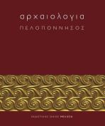 Archaiologia [GRE]