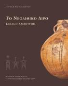 To Neolithiko Diro [GRE]