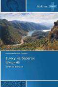 V Lesu Na Beregakh Shishima [RUS]
