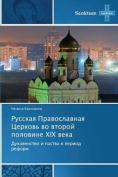 Russkaya Pravoslavnaya Tserkov' Vo Vtoroy Polovine XIX Veka [RUS]