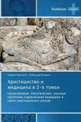 Khristianstvo I Meditsina V 2-Kh Tomakh [RUS]