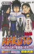 Naruto V65 (Naruto) [JPN]