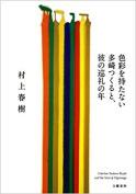 Shikisai O Motanai Tazaki Tsukuru to Kare No Junrei No Toshi [JPN]