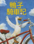 Duck on a Bike [CHI]