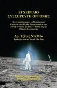Orgone Accumulator Handbook, 3rd Revised Edition  [GRE]