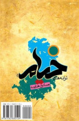 Rubaiyat of Omar Khayyam [PER]