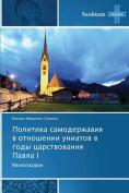 Politika Samoderzhaviya V Otnoshenii Uniatov V Gody Tsarstvovaniya Pavla I