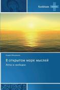 V Otkrytom More Mysley [RUS]