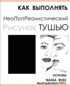 How to Draw Neopoprealism Ink Images [RUS]