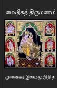 Vaidheeka Thirumanam [TAM]