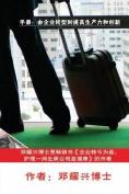 Toolkit (Mandarin) [CHI]