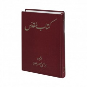 Persian Bible-FL [PER]