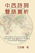 Bilingual Introduction to Chinese and Western Poetry  [CHI]