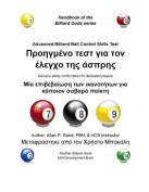 Advanced Billiard Ball Control Skills Test (Greek) [GRE]