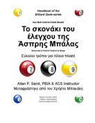 Cue Ball Control Cheat Sheets (Greek) [GRE]