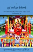 Sree Lalita Trishatee (Tamil) [TAM]