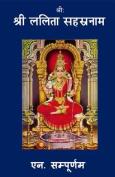Sree Lalita Sahasranama (Hindi) [HIN]