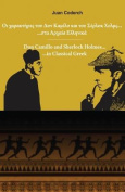 Don Camillo and Sherlock Holmes in Classical Greek