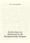 Filotheus Bryenius' Hecclisiastic History [GRE]