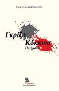 Gray - Red: Grizo - Kokkino [GRE]