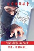 Corporate Cyberwar (Mandarin) [CHI]