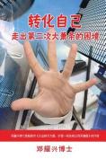 Turnaround Yourself (Mandarin) [CHI]